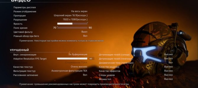 60 FPS. Гайд по настройке Titanfall 2 под слабый ПК