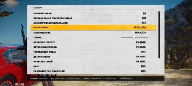 60 FPS. Гайд по настройке Just Cause 3 под слабый ПК