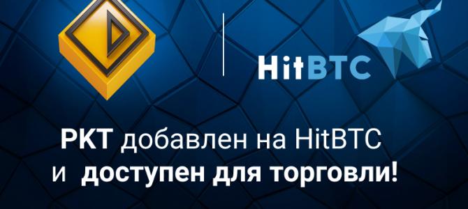 Токен PKT появился на одной из крупнейших бирж — HitBTC