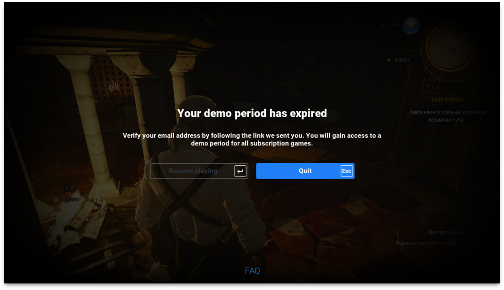 Playkey Demo Expired