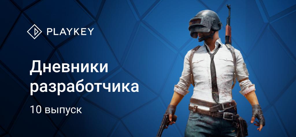Playkey Devlog — Cover