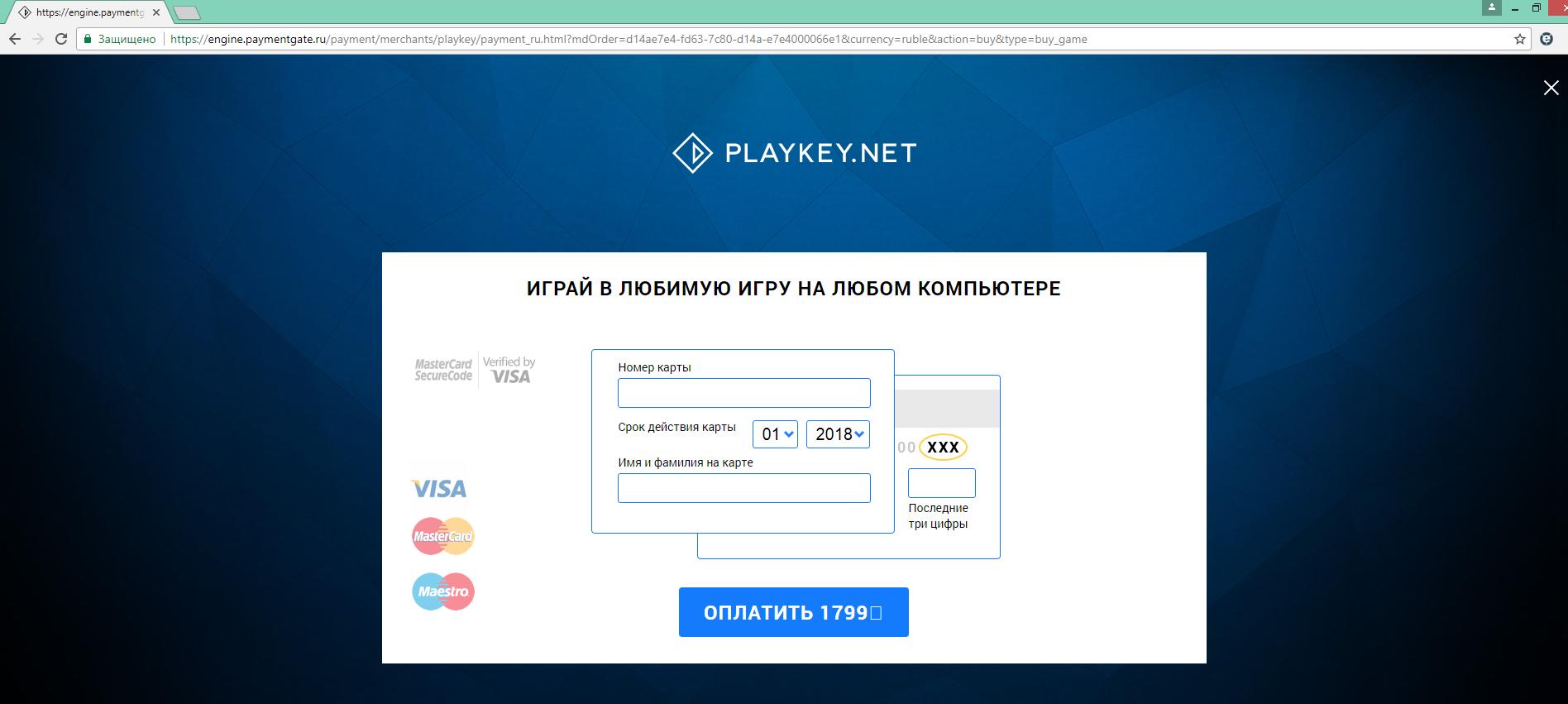 Playkey аккаунты с подпиской бесплатно 2017