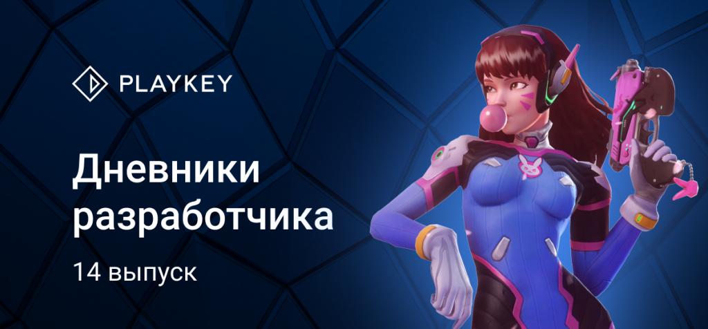 Playkey Devlog Issue 14