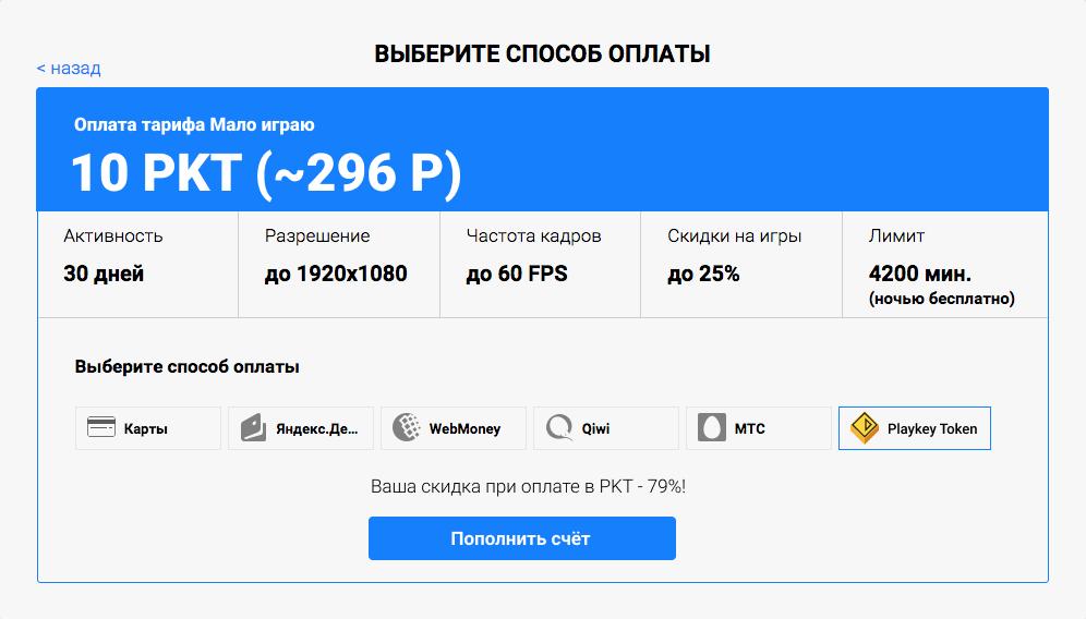 PKT Payment