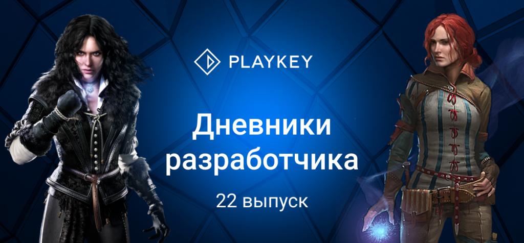 Playkey Devlog Issue Twenty Two