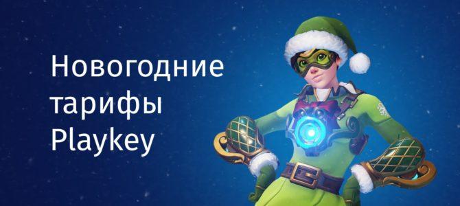 Новогодняя акция — спец тарифы на Playkey!