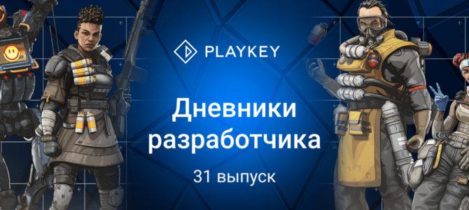 Дневники разработчика Playkey. Выпуск 31
