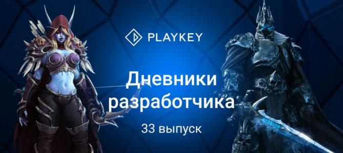 Дневники разработчика Playkey. Выпуск 33