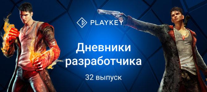 Дневники разработчика Playkey. Выпуск 32