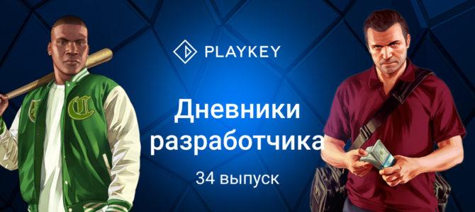Дневники разработчика Playkey. Выпуск 34