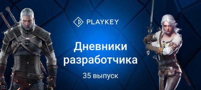 Дневники разработчика Playkey. Выпуск 35