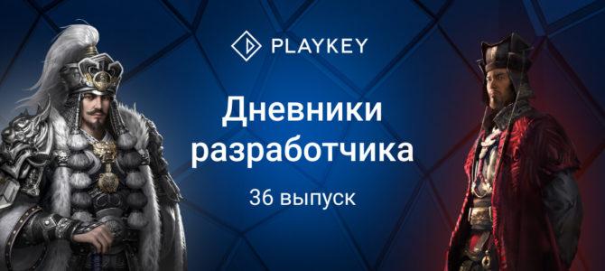 Дневники разработчика Playkey. Выпуск 36