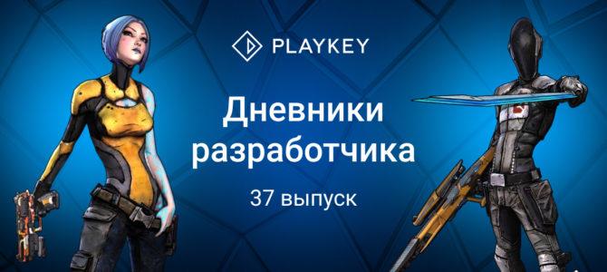 Дневники разработчика Playkey. Выпуск 37