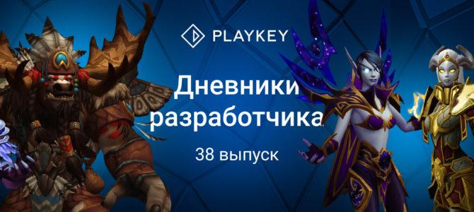 Дневники разработчика Playkey. Выпуск 38