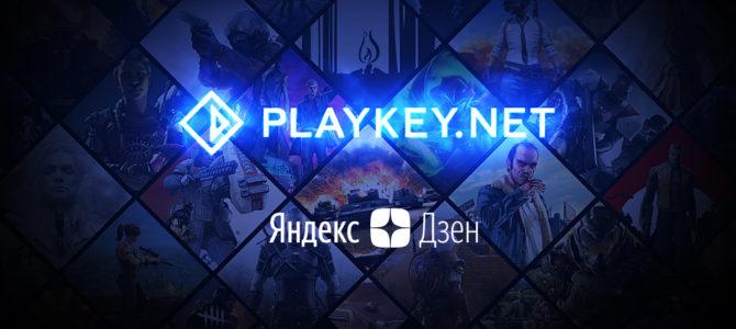 Добро пожаловать на блог Playkey.net