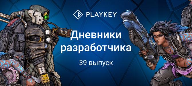 Дневники разработчика Playkey. Выпуск 39