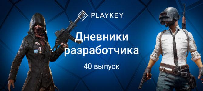 Дневники разработчика Playkey. Выпуск 40