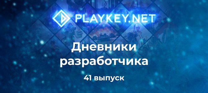 Дневники разработчика Playkey. Выпуск 41