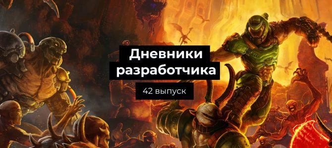 Дневники разработчика Playkey. Выпуск 42