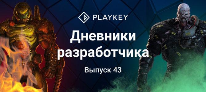 Дневники разработчика Playkey. Выпуск 43