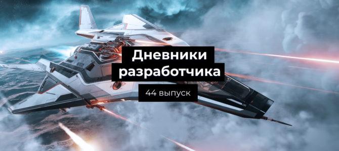 Дневники разработчика Playkey. Выпуск 44