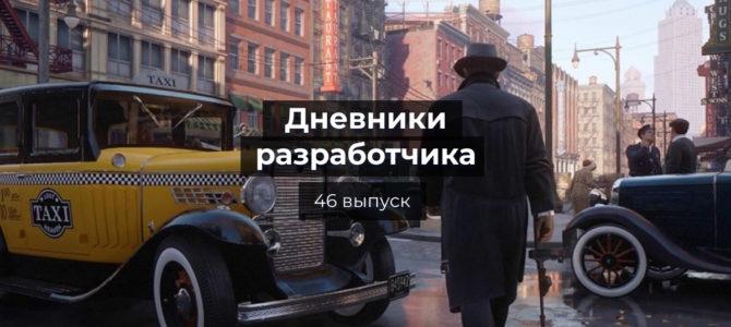 Дневники разработчика Playkey. Выпуск 46