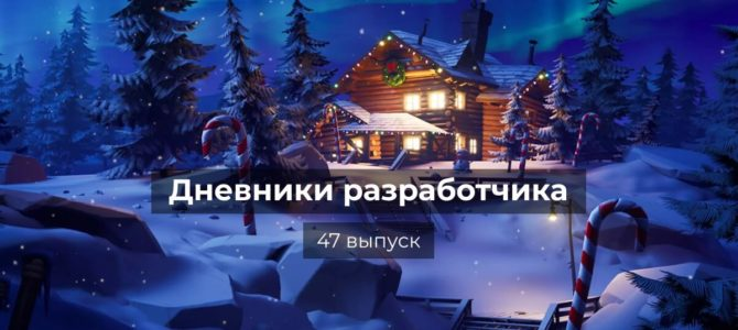 Дневники разработчика Playkey. Выпуск 47