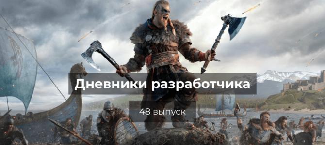Дневники разработчика Playkey. Выпуск 48